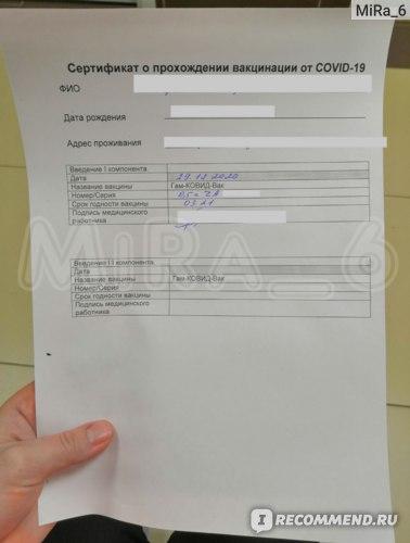Эта бумажка гордо зовётся Сертификатом о прохождении вакцинации Спутник V