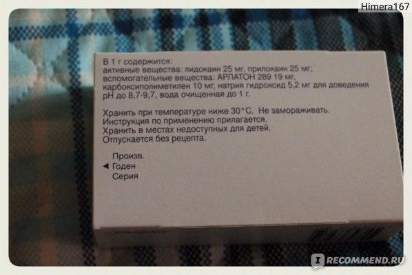 Обезболивающее средство AstraZeneca Эмла фото