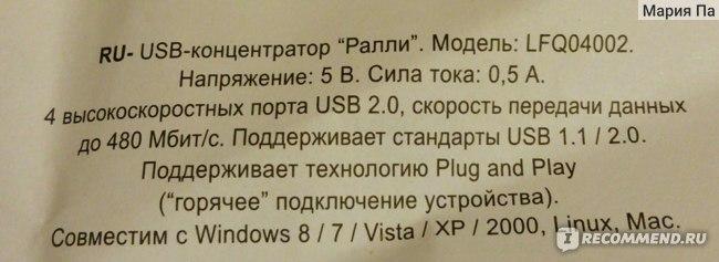 """USB концентратор Avon """"Ралли"""" LFQ04002 - модель фото"""