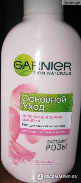 Молочко для снятия макияжа Garnier Основной уход для сухой и чувствительной кожи. фото