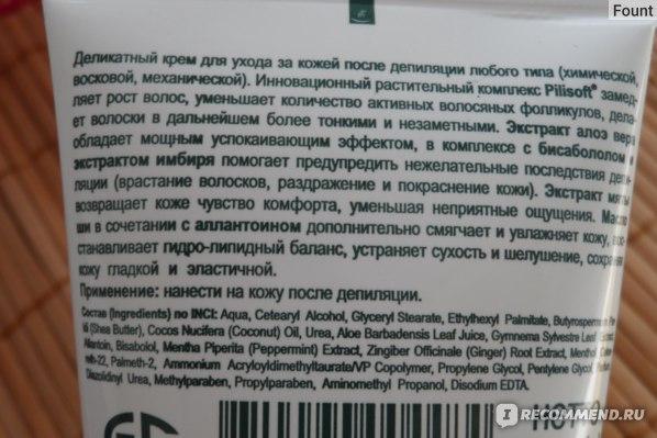 Крем после депиляции Белкосмекс Домашний косметолог  фото