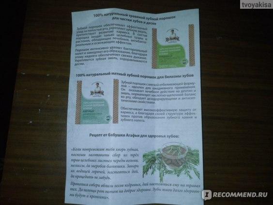 "Зубная паста Рецепты бабушки Агафьи ""Кедровая"" фото"