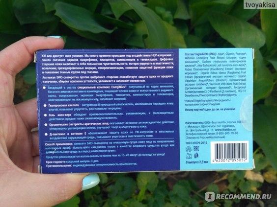Био-сыворотка Фратти НВ Защита от цифрового старения Karelia Organica фото