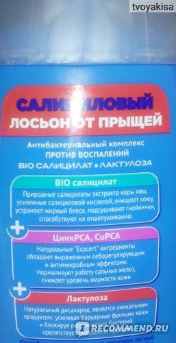 Лосьон для лица Пропеллер Салициловый  антибактериальный фото