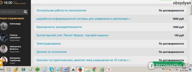 Сайт Studlance.ru фото