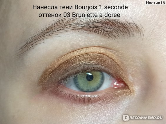 Bourjois 1 seconde 02 Brun-ette a-doree отзывы