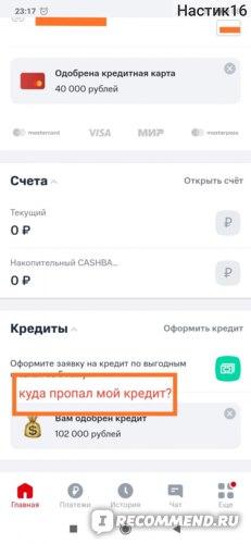 Приложение МТС банк