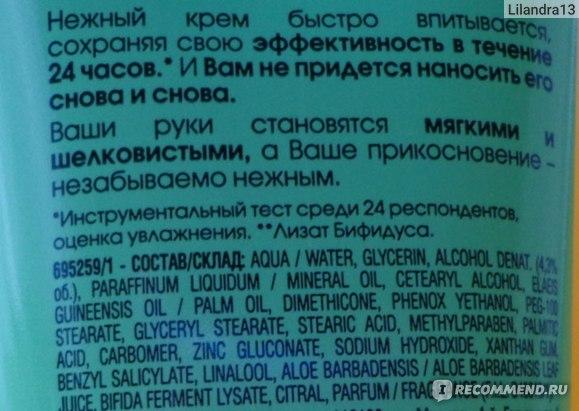 """Крем для рук Garnier увлажняющий """"Нежное прикосновение АЛОЭ ВЕРА 24 часа"""" фото"""