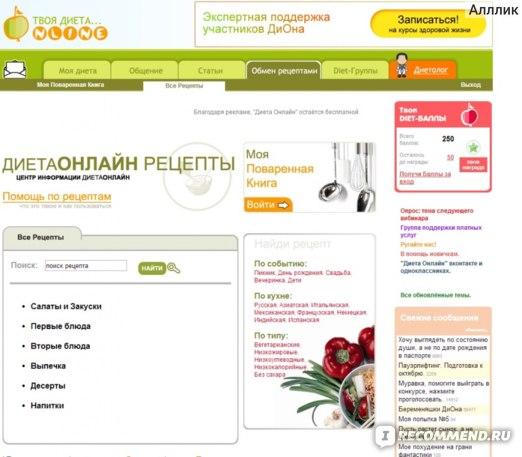 Одноклассники диета онлайн