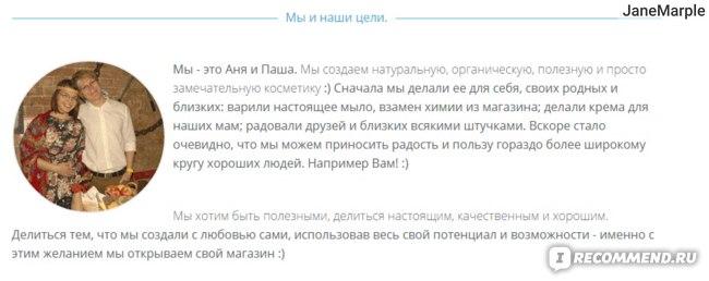 """Сайт Природная косметика """"Макошь"""" фото"""