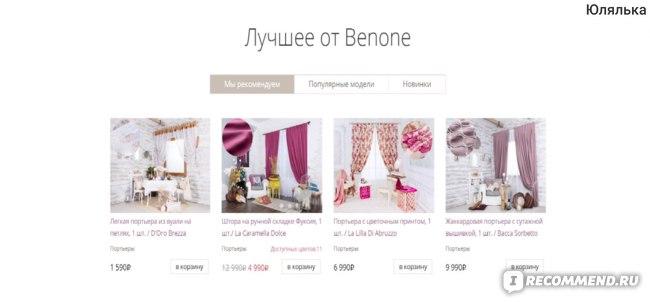 Дизайн сайта, готовые шторы