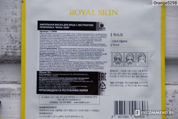 Ампульная маска Royal skin для лица экстрактом прополиса  фото