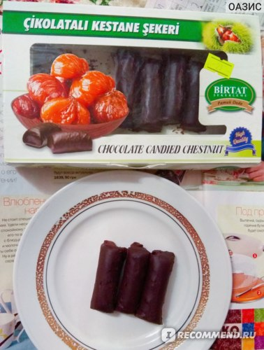 Конфеты Birtat Şekerleme Pamuk Dede Chocolate Candied Chestnut фото