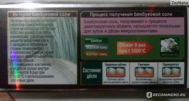 """Зубная паста  LG Household & Health Care  C бамбуковой солью Bamboo salt """"Бамбуковая соль и экстракт жемчуга"""" с отбеливающим эффектом , фото"""