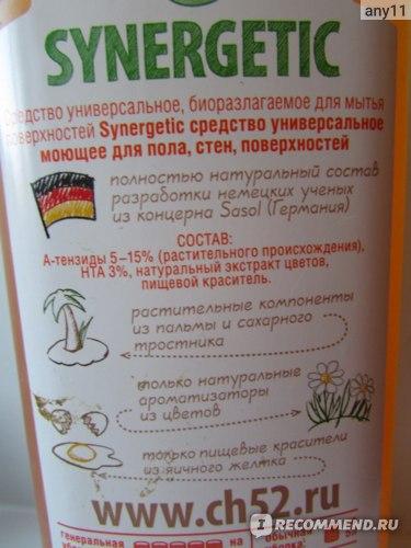 Средство для мытья полов Synergetic Универсальное биоразлагаемое фото