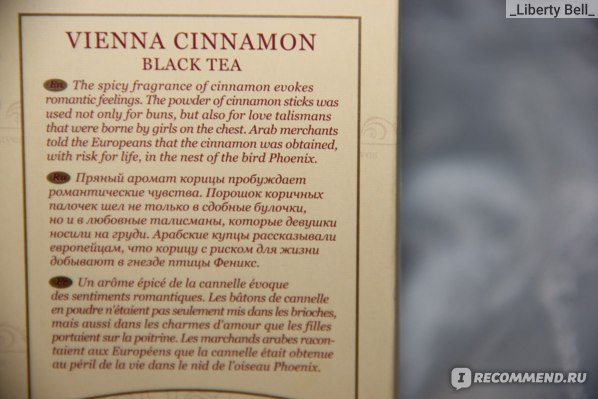 Чай в пакетиках St. SebaSTea  Vienna Cinnamon Black Tea  фото
