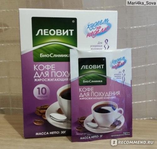 Кофе для похудения леовит биослимика жиросжигающий комплекс