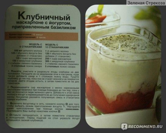 Как сделать домашний йогурт рецепт без йогурта 684