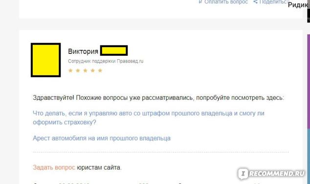 Сайт Правовед.ru фото