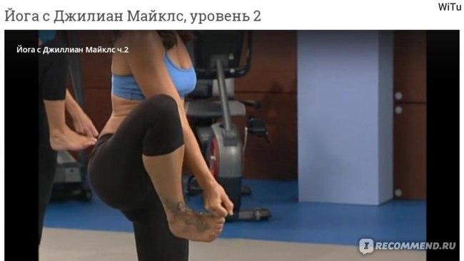Джилиан Йога Для Похудения. Джиллиан Майклс «Yoga Meltdown»: небанальная йога для похудения