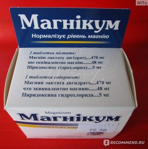 витамин в6 для похудения отзывы