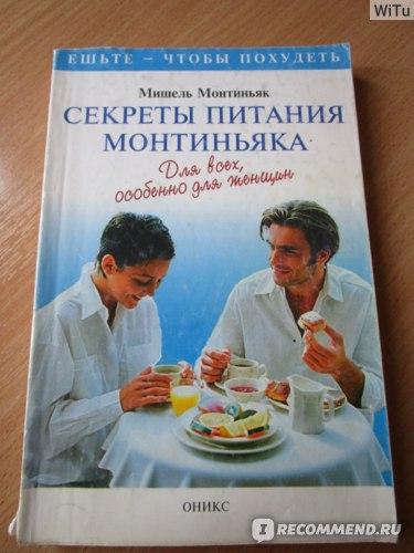 Особенно для женщин мишель монтиньяк диета