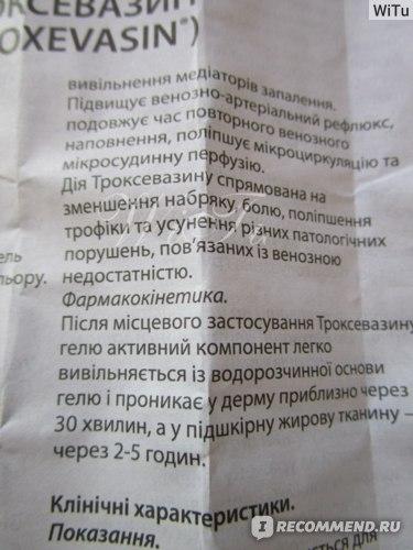 Средства д/лечения варикозного расширения вен Balkanpharma/Troyan Троксевазин фото