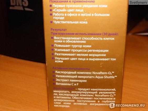 "Оживляющий курс ""Кислородная мезотерапия"" Faberlic фото"