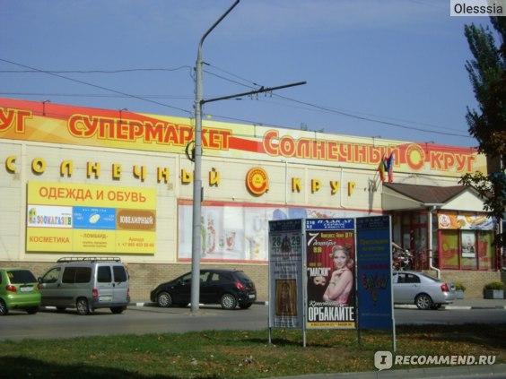 Солнечный круг, Ростов-на-Дону фото