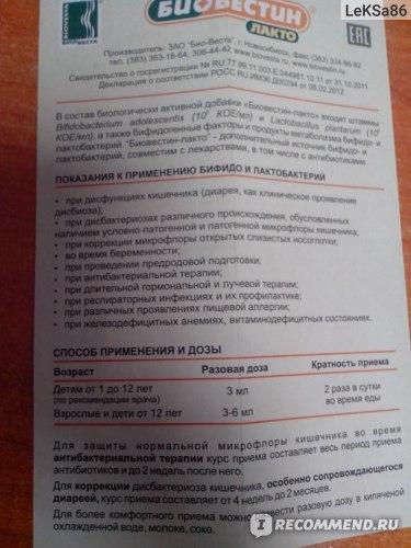 """Лакто и бифидо бактерии ЗАО """"Био-Веста"""", Новосибирск """"БИОВЕСТИН"""" И """"БИОВЕСТИН-ЛАКТО"""" фото"""