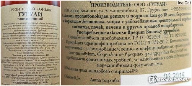 "Коньяк ООО ""ГУГУЛИ"" Грузинский Гугули пятилетний фото"