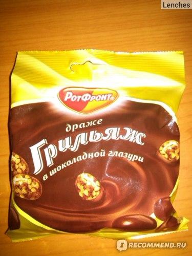 Конфеты Рот Фронт Драже Грильяж в шоколаде фото