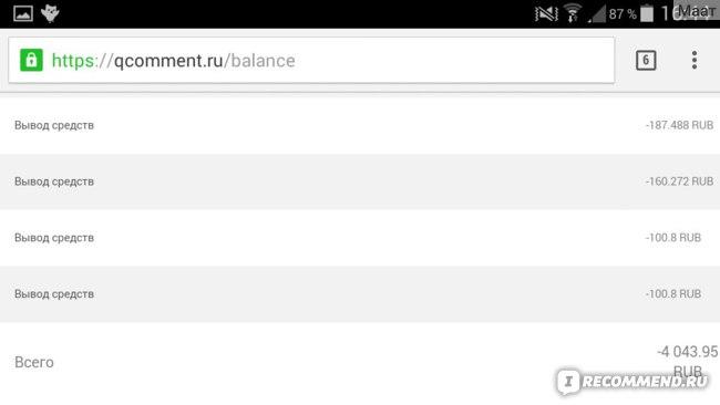 Заработок за 3 месяца (в совокупности) на бирже Qcomment