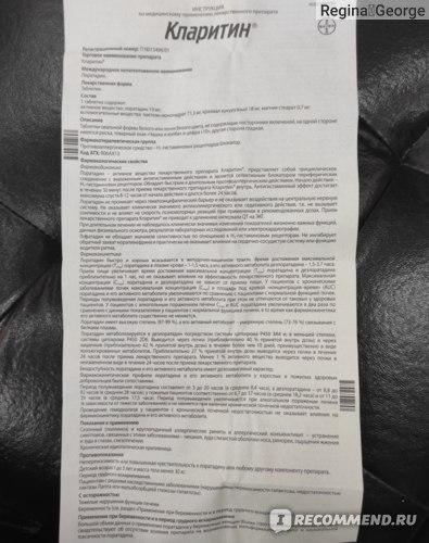 Антигистаминный препарат Кларитин Лоратадин реальные отзывы