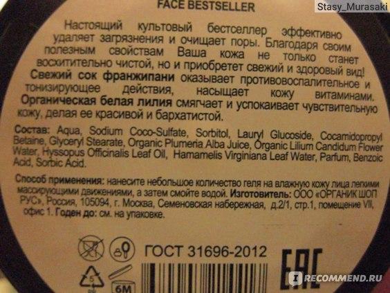Гель для умывания Organic kitchen Face Bestseller Свежий сок франжипани и органическая белая лилия фото