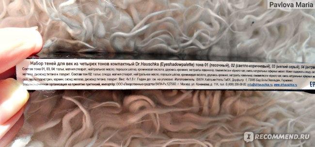 Палетка теней Dr. Hauschka (Eyeshadowpalette) фото