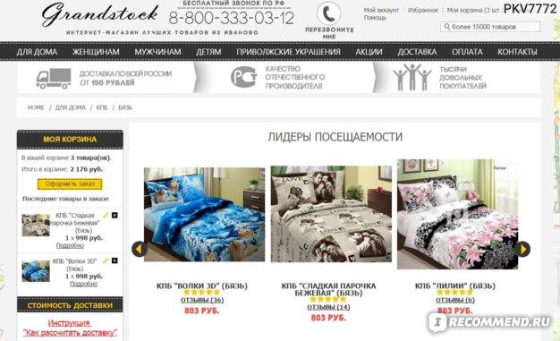 grandstock.ru Ивановский текстиль фото