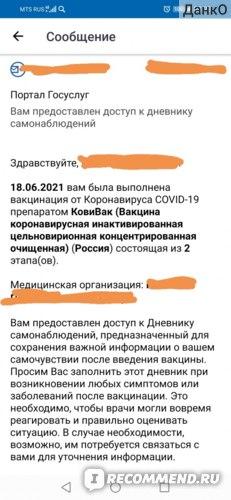 """Вакцина от коронавируса """"КовиВак"""" Центра им. М. П. Чумакова фото"""