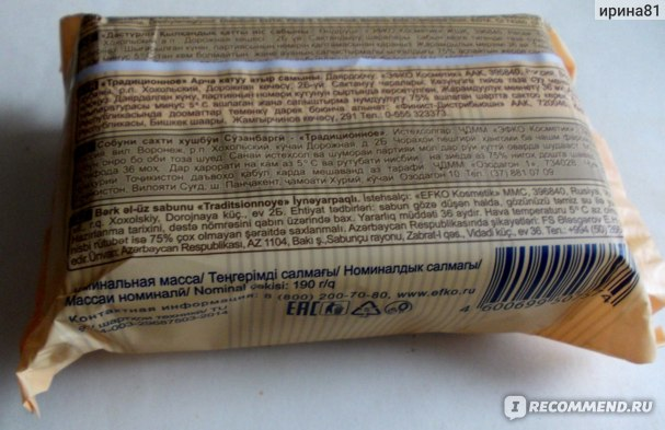 """Мыло ЭФКО Косметикс """"Традиционное"""" Хвойное твёрдое фото"""