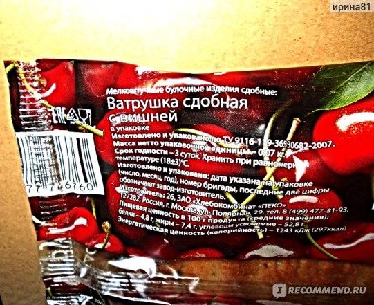 """Булочное изделие Хлебокомбинат """"ПЕКО"""" Ватрушка сдобная с вишней фото"""