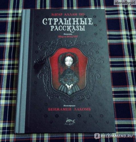 страшные мистические рассказы читать