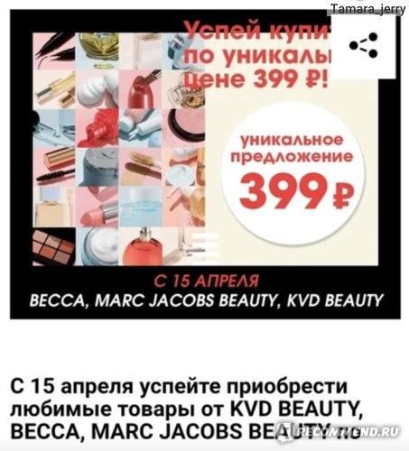 Скриншот акции с сайта Sephora
