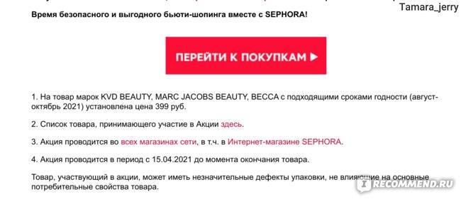 Скриншот условий акции с сайта Sephora
