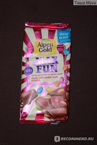"""Шоколад который в сети """"Гроздь"""" стоит 119 р. Шикарный, любимый Альпен Голд)))С новыми примамбасами. Очень люблю."""