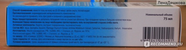 БАД Дина + Бадяга Форте (7 нот здоровья)  фото