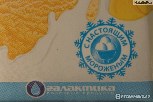 Молочный коктейль Большая кружка с классическим  пломбиром фото