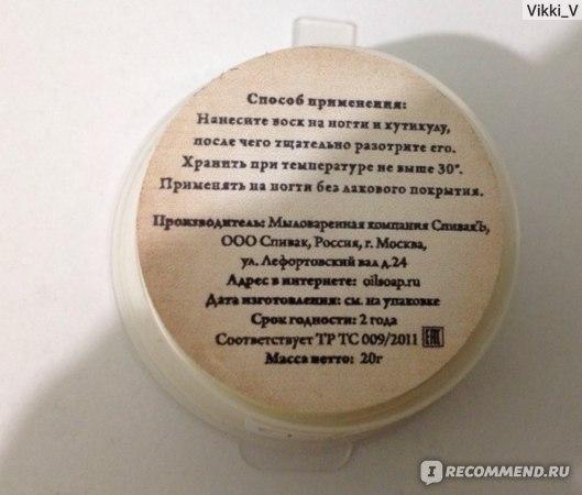 Воск для ногтей СпивакЪ Иланг-Иланг фото