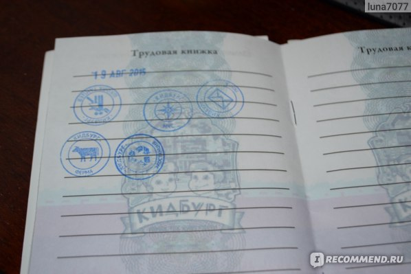 Отметки о работе в паспорте