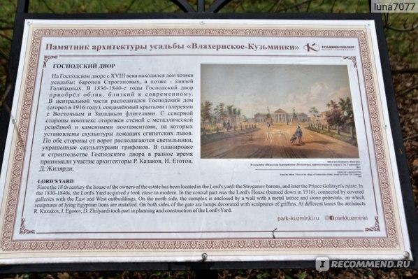 """На информационной табличке в парке """"фото"""", как это выглядело в 1841 году"""