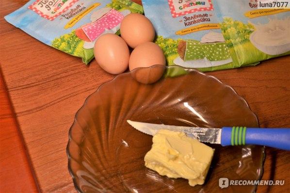 Нужно на все кексы  3 яйца и 60 гр. масла